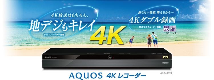 AQUOS 4KBDレコーダー 新4K衛星放送対応 1TB HDD搭載