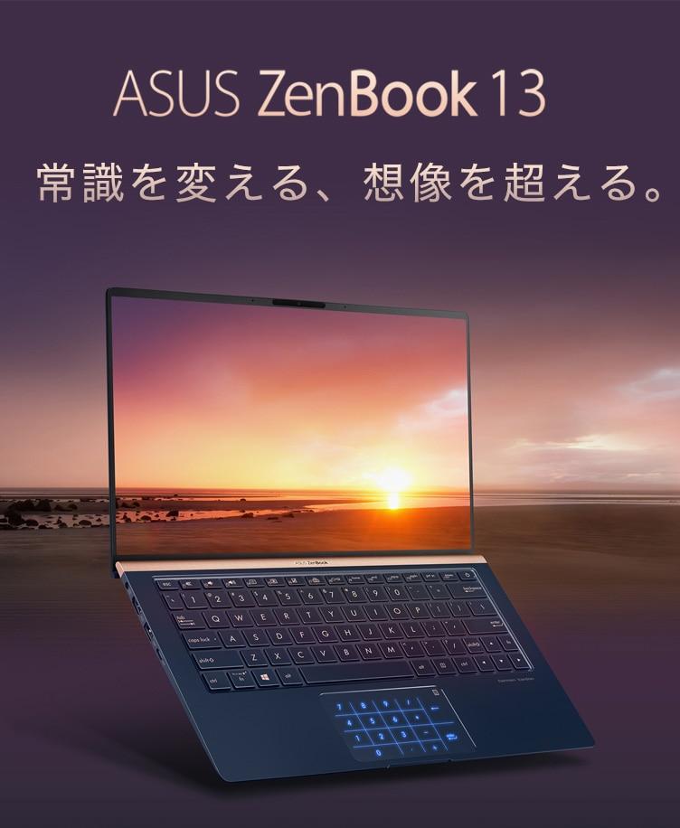 ZenBook 13 13.3型 Corei3 8GB SSD256GB