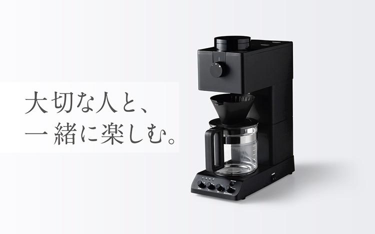 全自動コーヒーメーカー 6杯分 ブラック