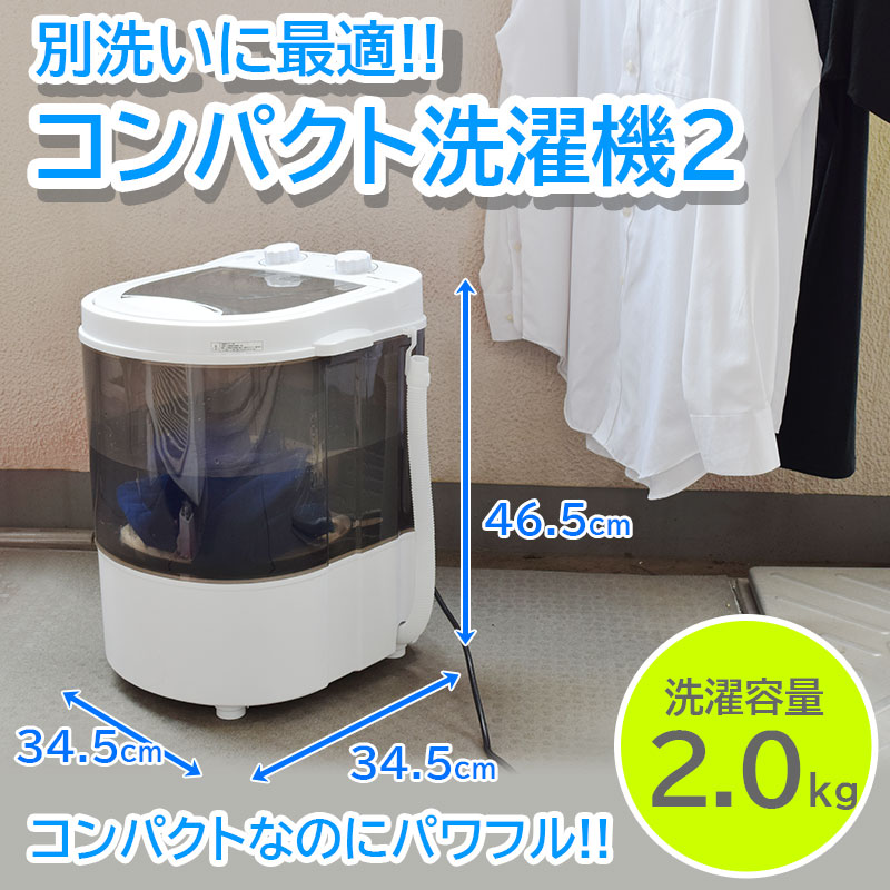 コンパクト洗濯機2【配送のみ設置無し 軒先渡し】