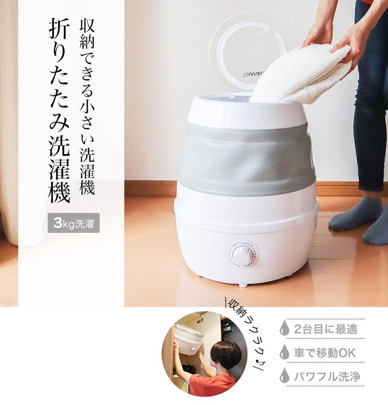 収納できる小さい洗濯機 「折りたたみ洗濯機」