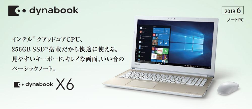 dynabook X6 (サテンゴールド)