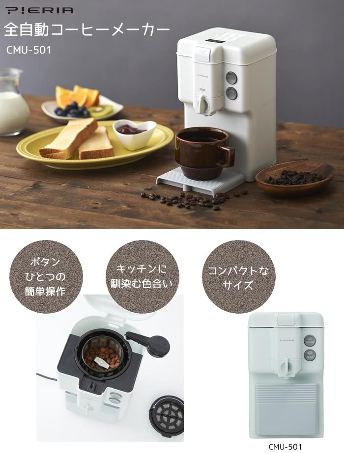 Pieria 全自動コーヒーメーカー ホワイトグレー