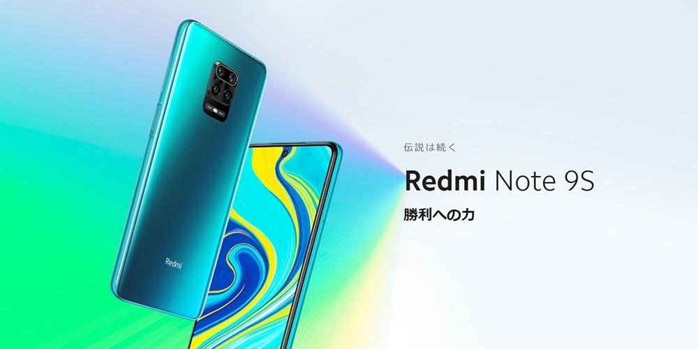 Redmi Note 9S Glacier White 4GB RAM 64GB ROM