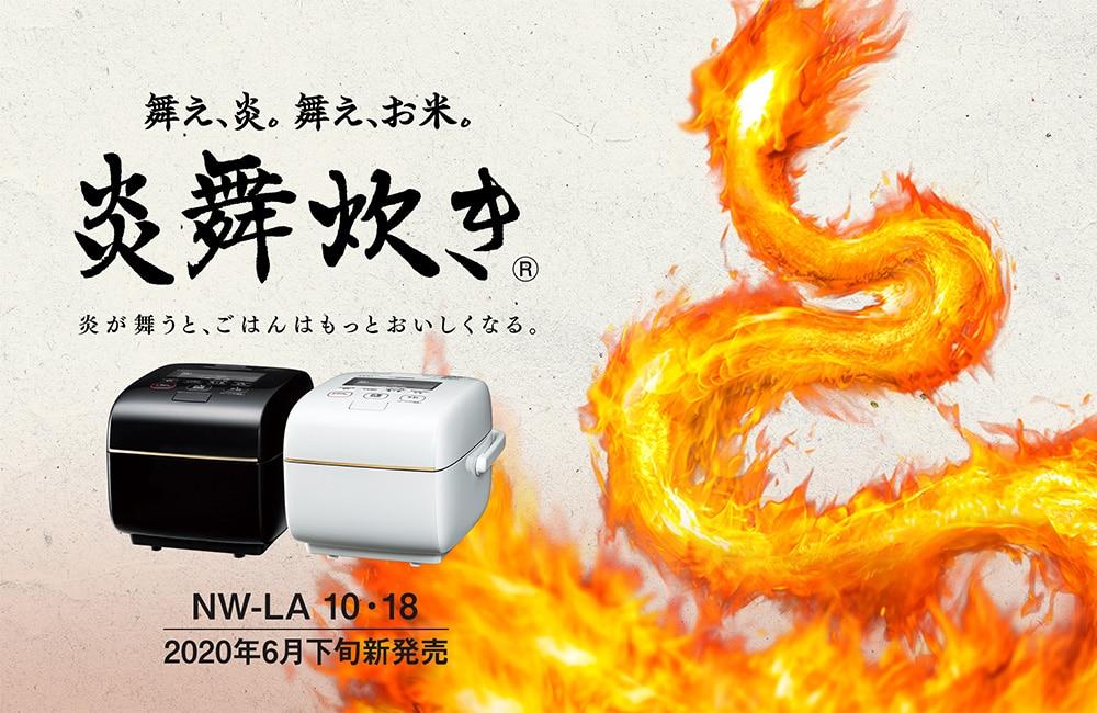 圧力IH炊飯器 炎舞炊き 5.5合炊き 雪白