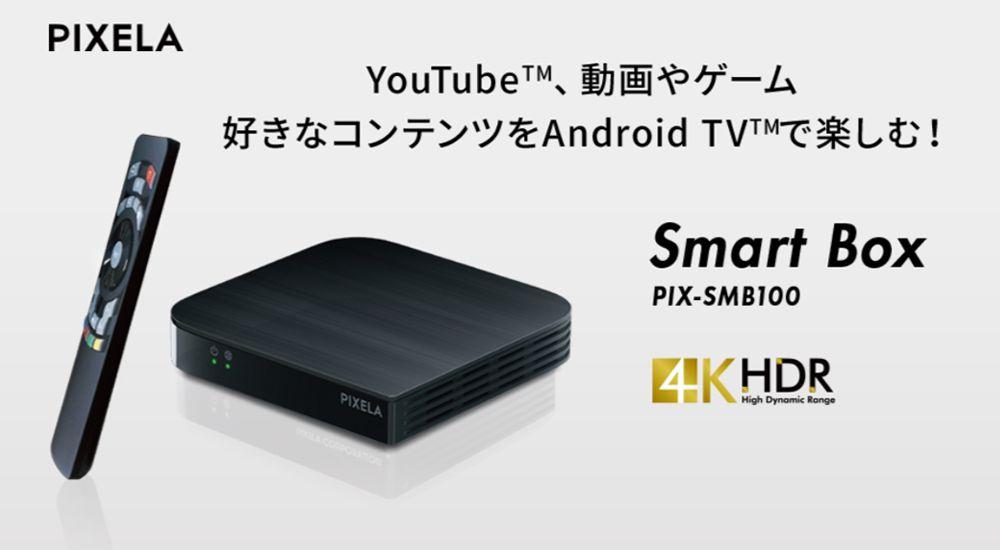 PIXELA Smart Box (ひかりTVショッピング限定モデル)
