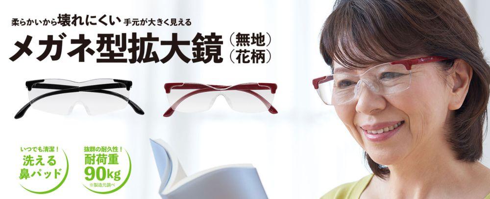 メガネ型拡大鏡(無地) 黒