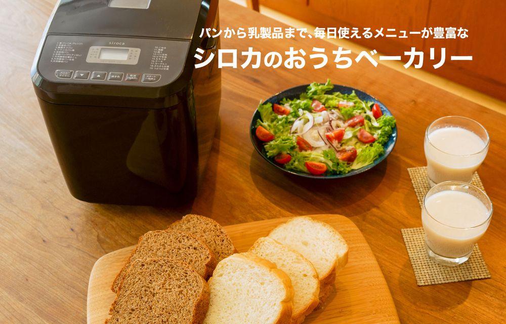 siroca おうちベーカリー(1斤タイプ) ブラウン