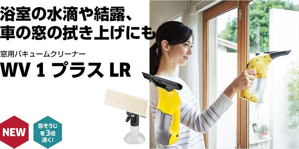 窓用バキュームクリーナー WV 1 プラス LR