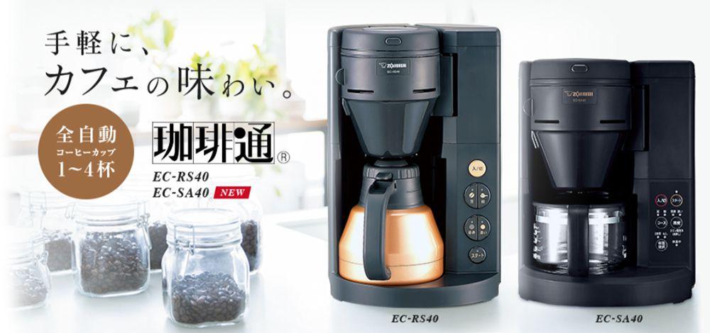 全自動コーヒーメーカー 珈琲通 ブラック
