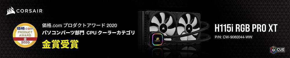水冷CPUクーラー iCUE H115i RGB PRO XT
