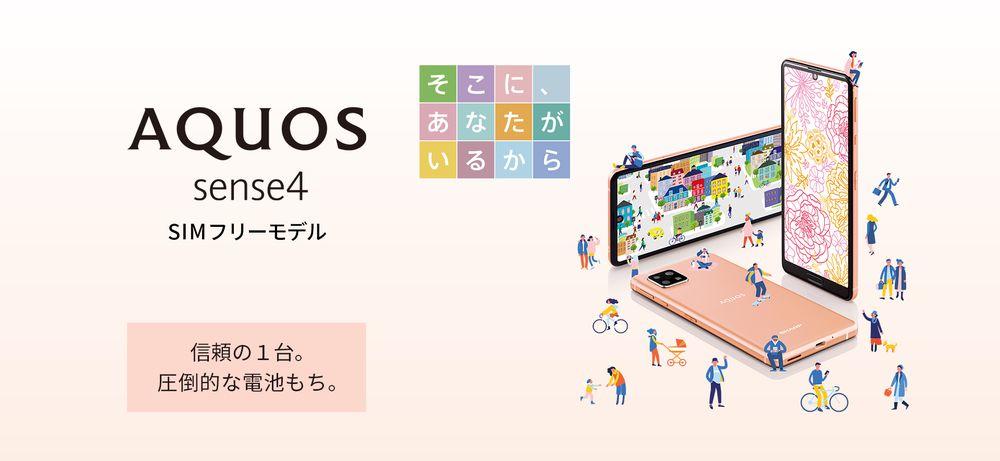 AQUOS sense4 シルバー