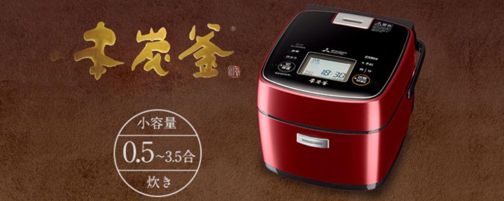 IH炊飯器 本炭釜 3.5合炊き 赤紅玉