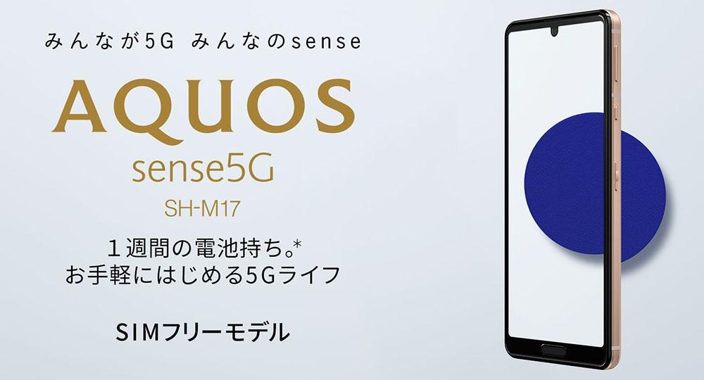 AQUOS sense 5G ブラック