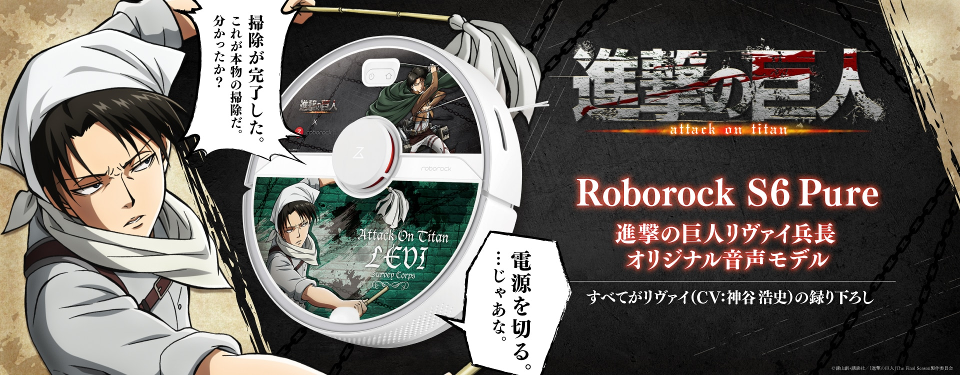 Roborock S6 Pure 進撃の巨人リヴァイ兵長オリジナル音声モデル