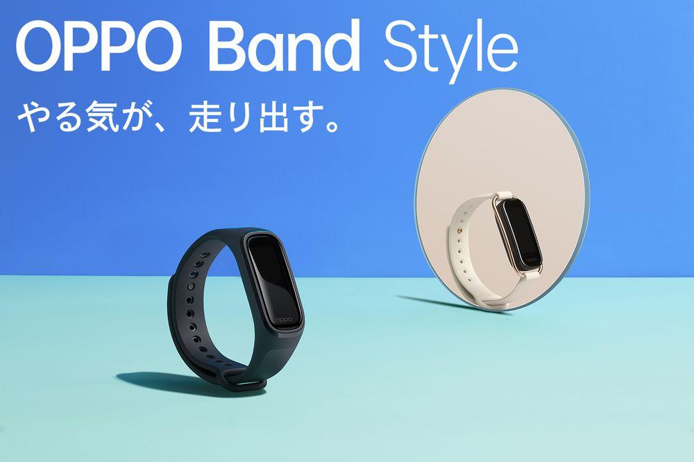 OPPO Band Style バニラ