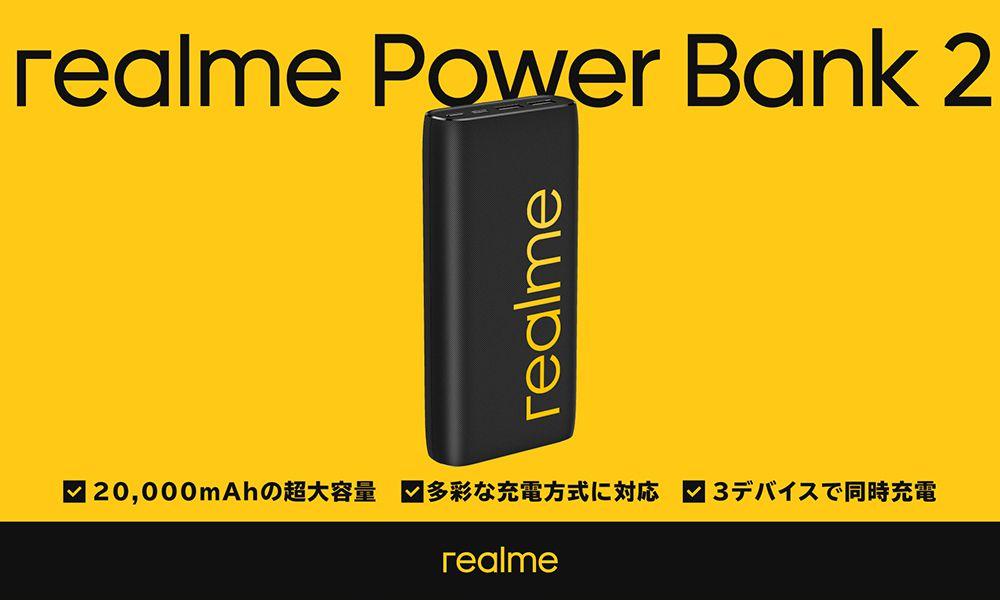 20000mAh Power Bank 2 イエロー