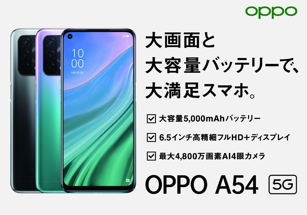 A54 5G ファンタスティックパープル