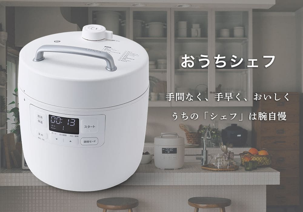siroca 電気圧力鍋 おうちシェフ ホワイト