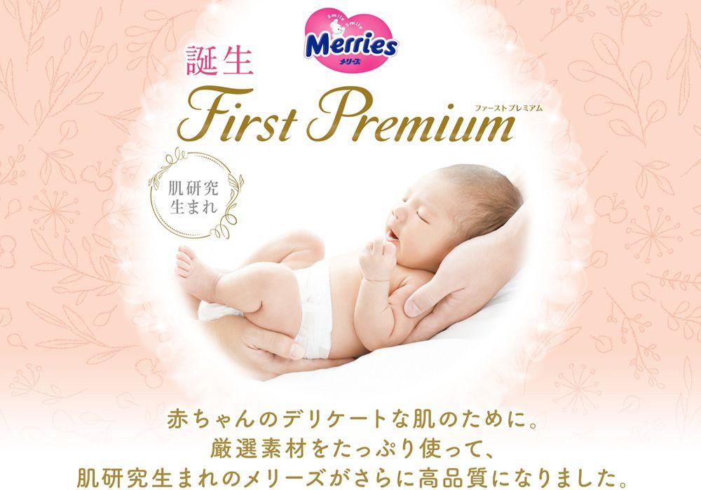 メリーズ おむつ テープ ファーストプレミアム 新生児サイズ 5000gまで 66枚×4パック