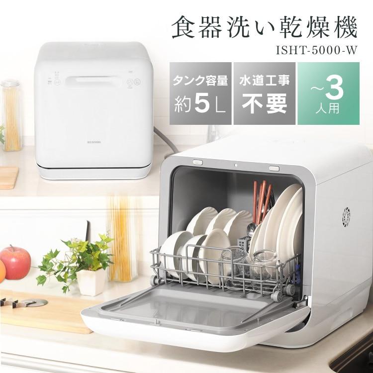 食器洗い乾燥機 ホワイト