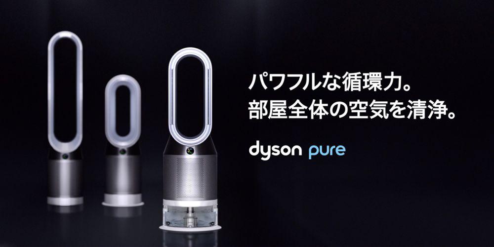 加湿空気清浄機 Dyson Pure Humidify+Cool
