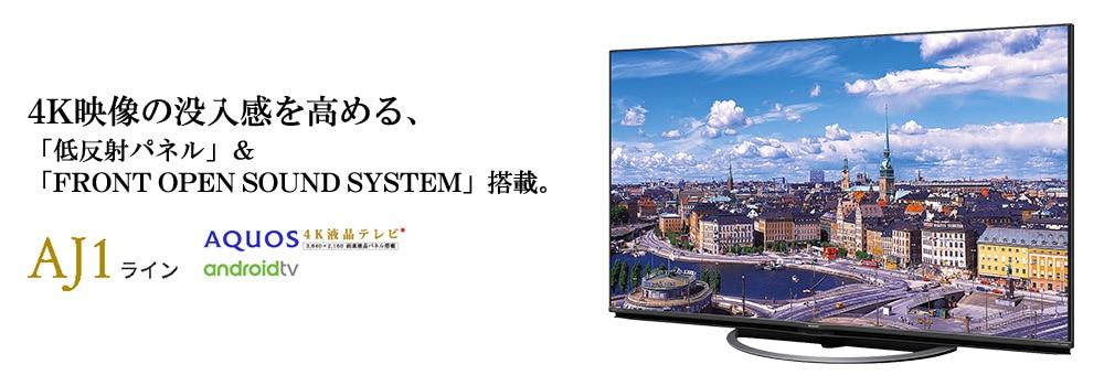 4K映像の没入感を高める、「低反射パネル」&「FRONT OPEN SOUND SYSTEM」搭載。
