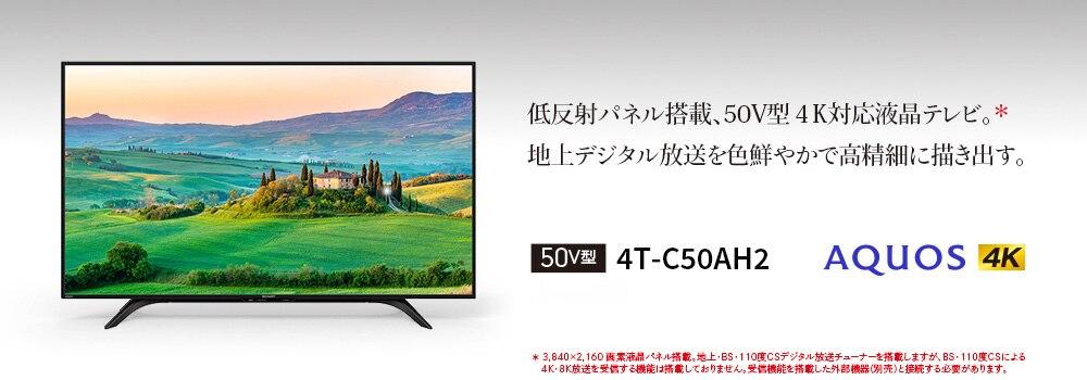 低反射パネル搭載、50V型4K対応液晶テレビ。* 地上デジタル放送を色鮮やかで高精細に書き出す。 50V型 4T-C50AH2 AQUOS 4K