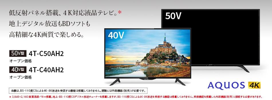 40V型4K対応液晶テレビ AQUOS