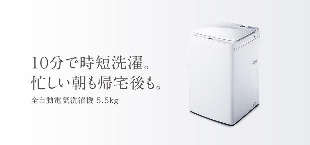 全自動電気洗濯機 5.5kg 快速10分モード搭載 ホワイト