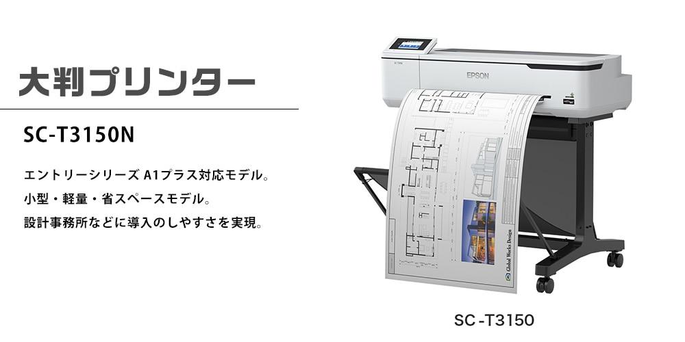 大判プリンター/SC-T3150N SC-T315NC0