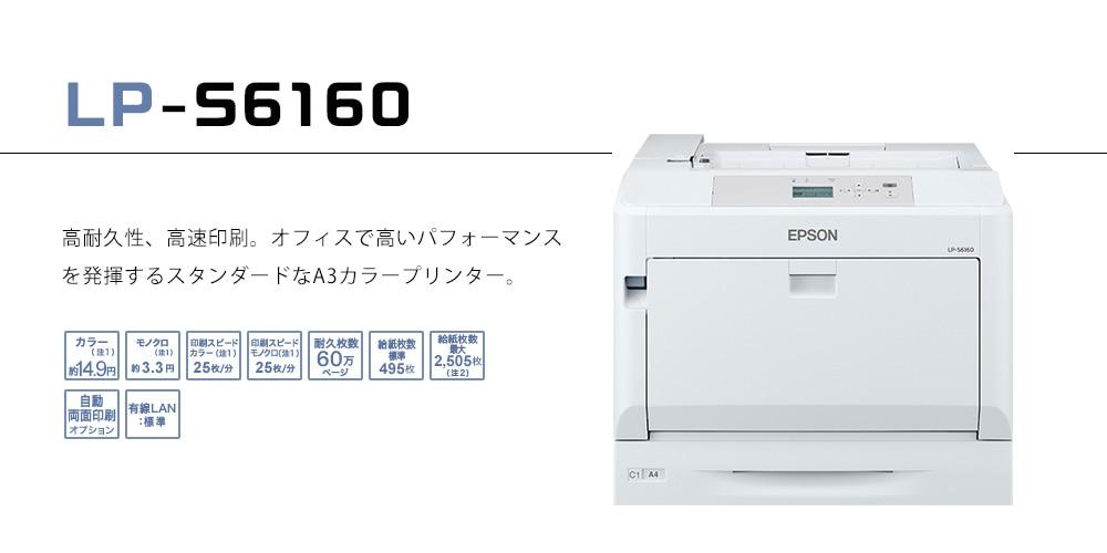 お得祭り2019/A3カラーページプリンター/LP-S6160
