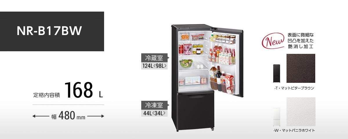 Panasonic 2ドア パーソナル冷蔵庫 168L マットビターブラウン【配送のみ設置無し 軒先渡し】