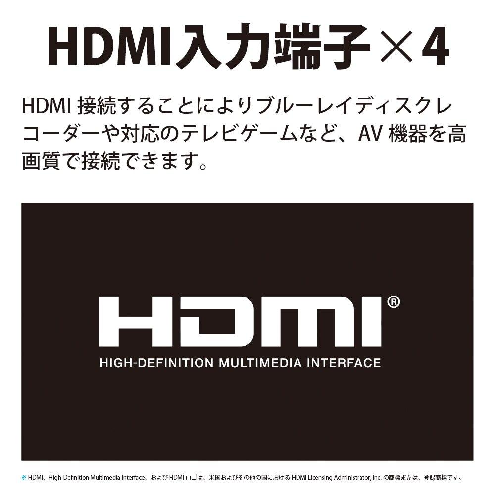 HDMI入力端子×4