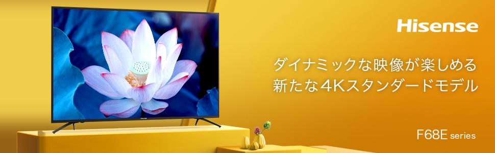 4K対応液晶TV F68Eシリーズ