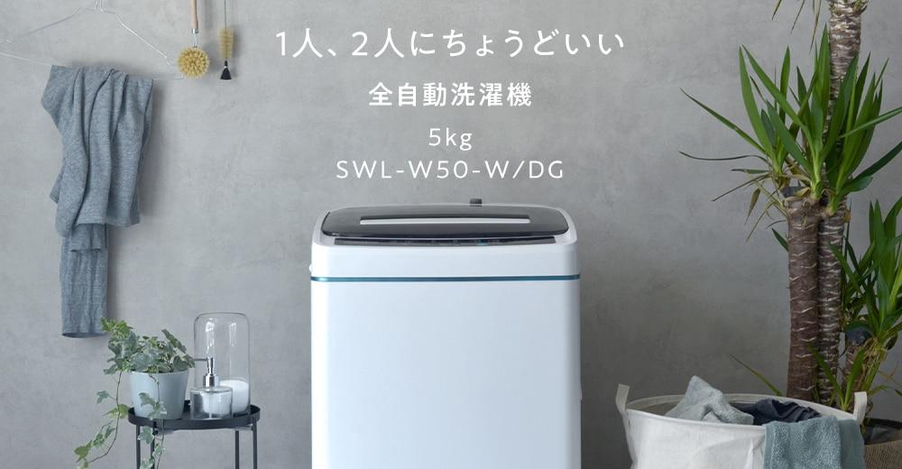 Grand-Line 全自動洗濯機 5kg ホワイト 【配送のみ設置無し 軒先渡し】