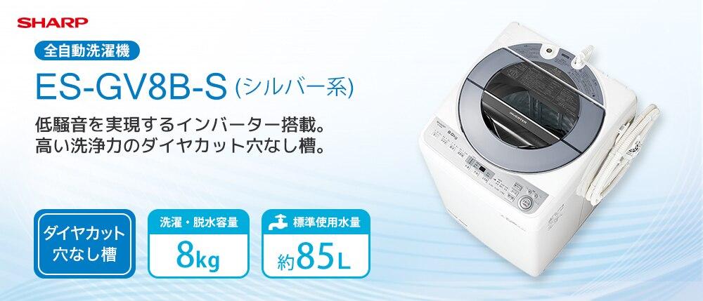 全自動洗濯機 ES-GV8B-S(シルバー系) 低騒音を実現するインバーター搭載。高い洗浄力のダイヤカット穴なし槽。
