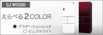 SJ-WX50D 選べる2COLOR