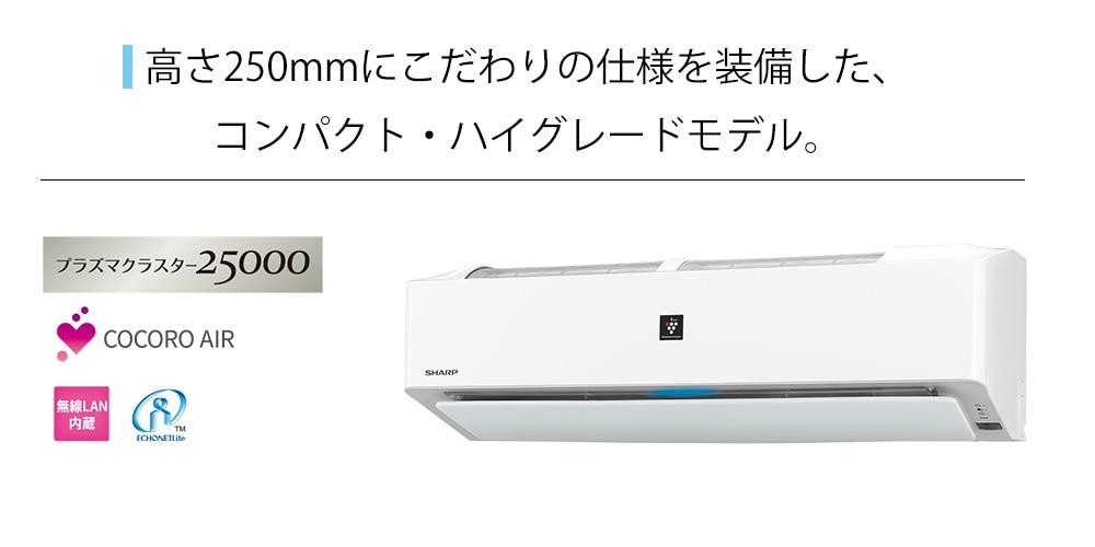 プラズマクラスターエアコン J-Hシリーズ