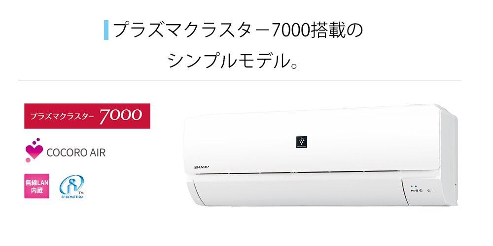 プラズマクラスターエアコン J-Dシリーズ