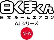 白くまくん 日立ルームエアコン AJシリーズ