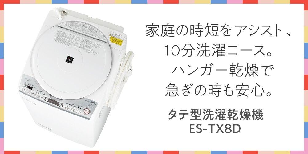 たて型洗濯乾燥機(洗濯8kg 乾燥4.5kg) ホワイト系【大型商品(設置工事可)】