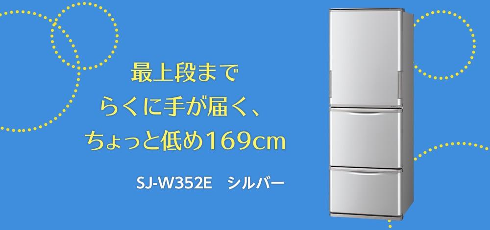 どっちもドア 3ドア冷蔵庫(350L)シルバー系【大型商品(設置工事可)】