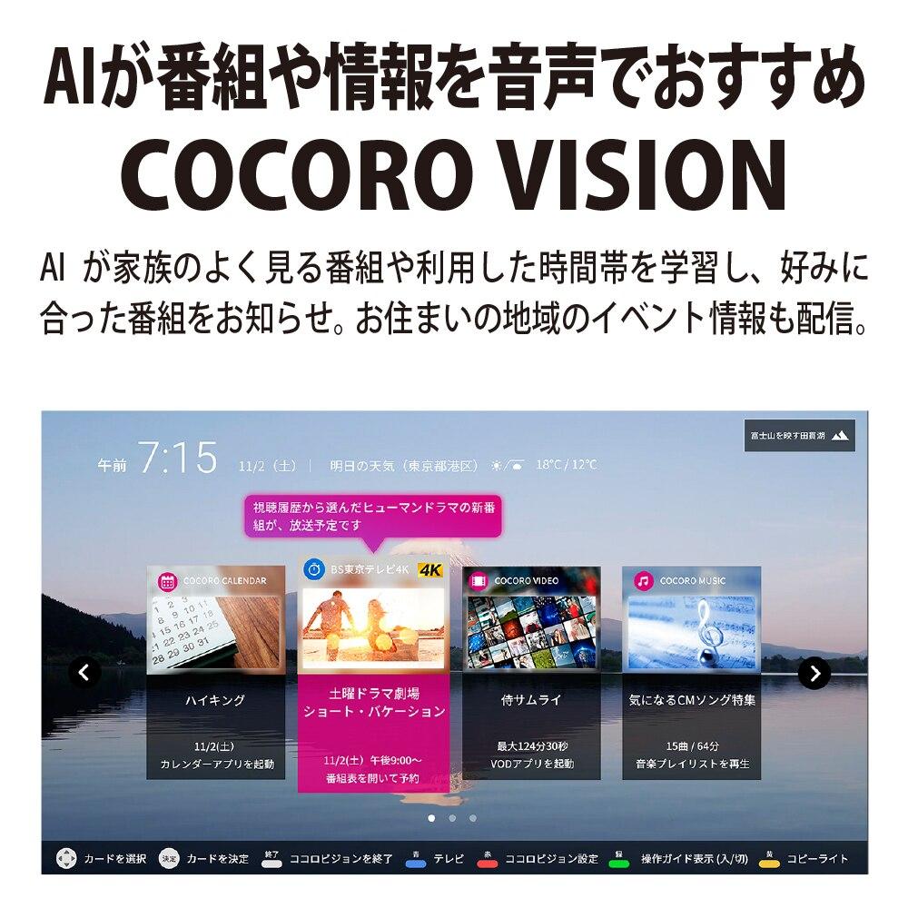 AIが番組や情報を音声でおすすめCOCORO VISION