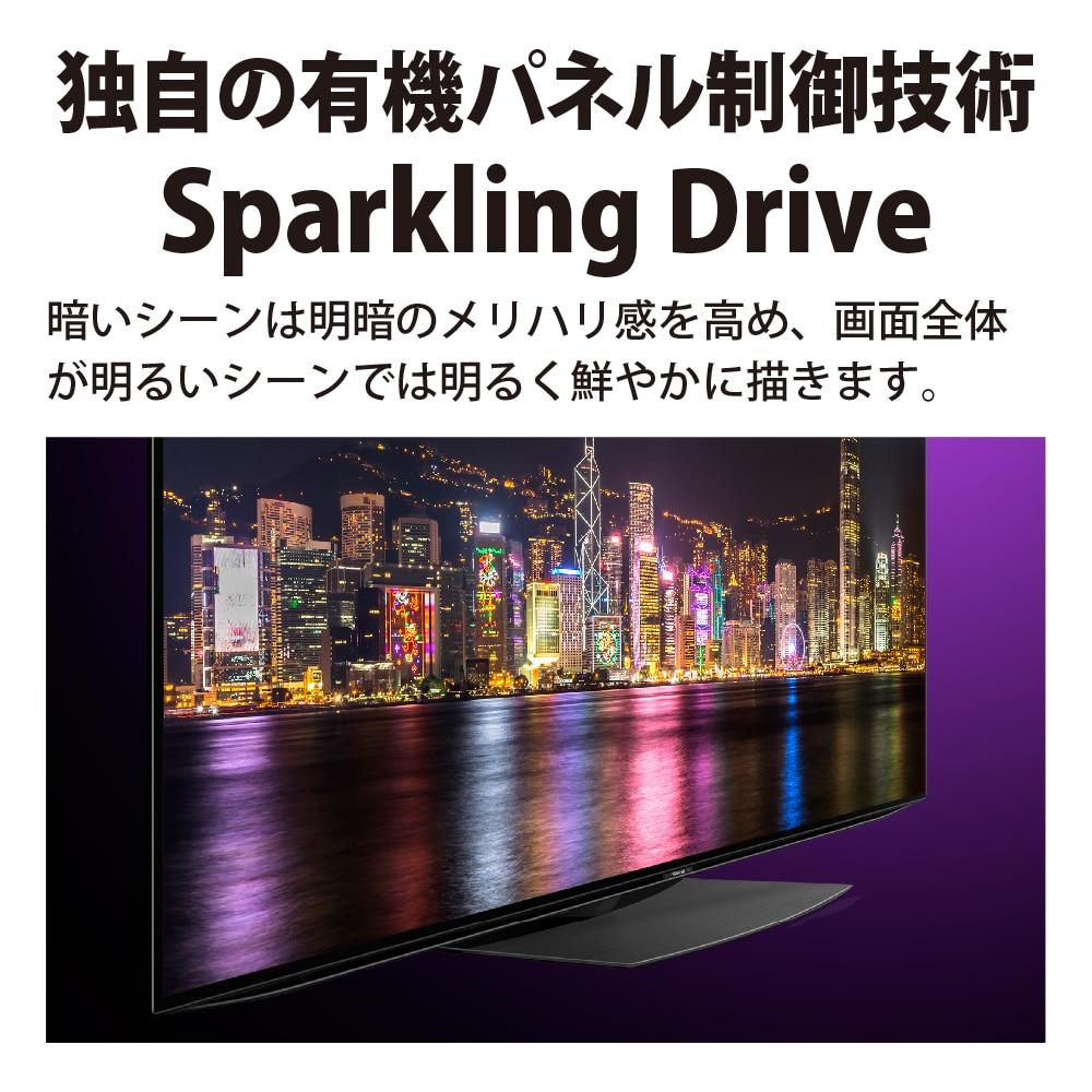 独自の有機パネル制御技術Sparkling Drive