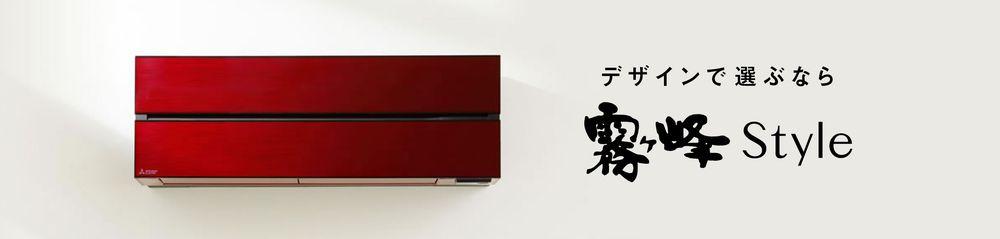 霧ヶ峰 FLシリーズ ルームエアコン 18畳用 パウダースノウ【大型商品(設置工事可)】