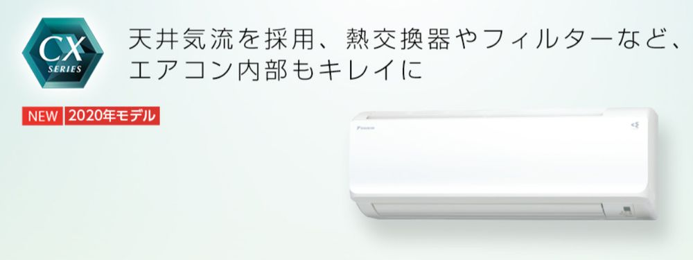 CXシリーズ ルームエアコン おもに14畳用【大型商品(設置工事可)】