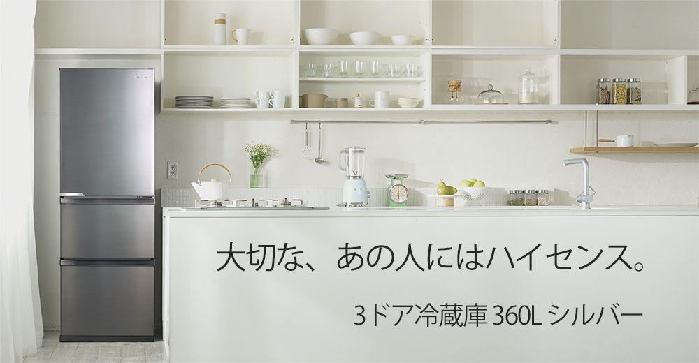 3ドア冷蔵庫 360L シルバー【大型商品(設置工事可)】