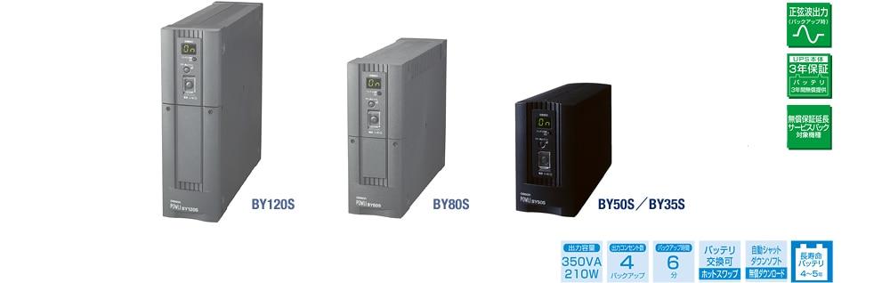 UPS(常時商用給電正弦波出力) 350VA210W