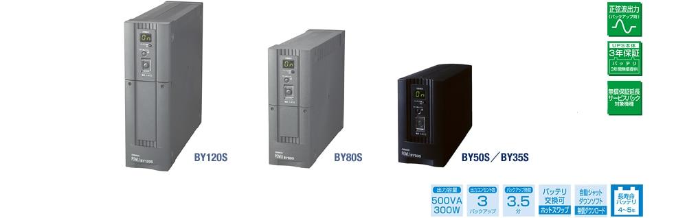 UPS(常時商用給電正弦波出力) 500VA300W